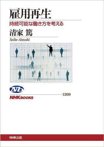 雇用再生 持続可能な働き方を考える (NHKブックス)の詳細を見る