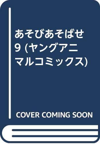 あそびあそばせ 9 (ヤングアニマルコミックス)