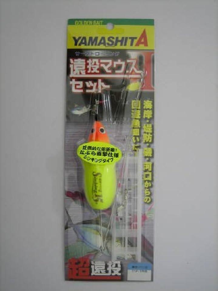 検閲故障西ヤマシタ(YAMASHITA) 遠投マウスIIセット S15