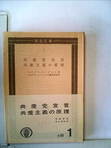 共産党宣言 共産主義の原理―他一篇 (国民文庫 (1))