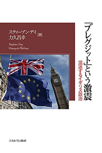 「ブレグジット」という激震:混迷するイギリス政治