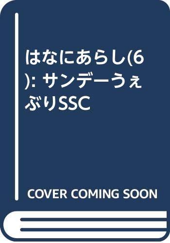 はなにあらし (6) (サンデーうぇぶりSSC)