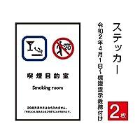 「喫煙目的室」 禁煙 喫煙禁止 標識掲示 ステッカー 背面グレーのり付き 屋外対応 防水◎ 店舗標識や室内掲示にも!シールタイプ stk-c007 (2枚)
