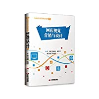 Visual Merchandising and Store Design (E-Commerce Professional colleges boutique courses)(Chinese Edition)