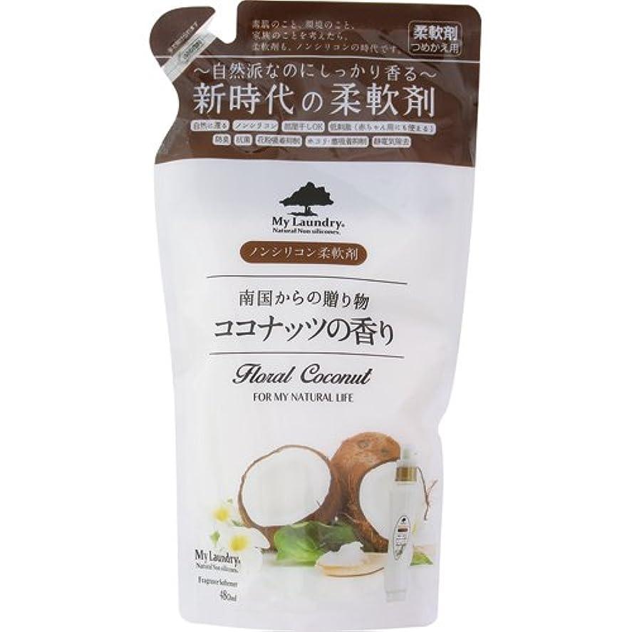 補助窒息させる補助マイランドリー 【ノンシリコン柔軟剤】 つめかえ用 ココナッツの香り 480ml