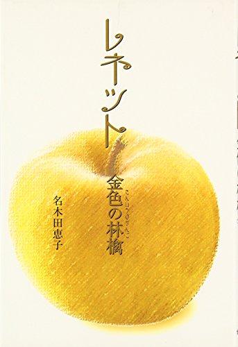 レネット―金色の林檎の詳細を見る
