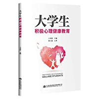 Positive Mental Health Education of College Students(Chinese Edition)