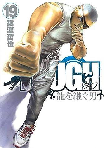 TOUGH 龍を継ぐ男 19 (ヤングジャンプコミックス)
