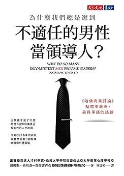 為什麼我們總是選到不適任的男性當領導人?: Why Do So Many Incompetent Men Become Leaders? (And How to Fix It) (Traditional Chinese Edition) by [湯瑪斯・查莫洛—普雷謬齊克(Tomas Chamorro-Premuzic), 周詩婷]