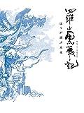羅小黒戦記 ぼくが選ぶ未来(完全生産限定版)[Blu-ray/ブルーレイ]