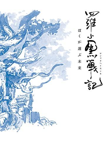 羅小黒戦記 ぼくが選ぶ未来(完全生産限定版) [Blu-ray]