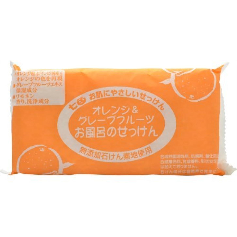 ハブブ形状誕生まるは オレンジ&グレープフルーツ お風呂の石鹸 3個入り