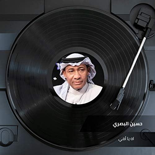 حسين البصري