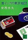 青インクの東京地図 (講談社文庫)