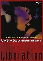 リベレーション 自由と解放-終戦を迎えて [DVD]