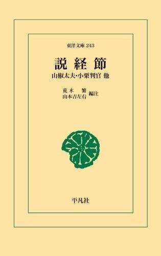 説経節 (東洋文庫)