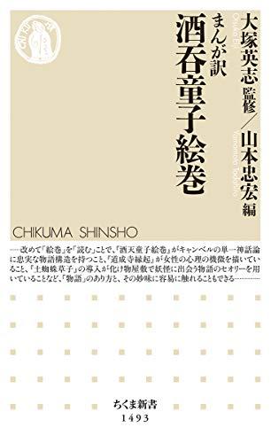 まんが訳 酒呑童子絵巻 (ちくま新書 (1493))