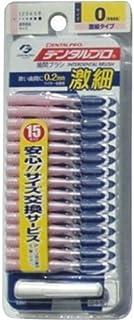 デンタルプロ 歯間ブラシ I字型 15本入り サイズ0(SSSS)