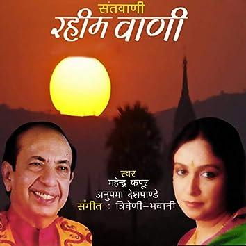 Santvani Rahim Vani