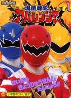 Bakuryu Sentai Abaranger (1) (TV picture book of Shogakukan - Super Sentai series) (2003) ISBN: 4091155510 [Japanese Import]