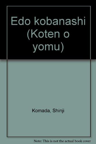 江戸小咄 (古典を読む (19))