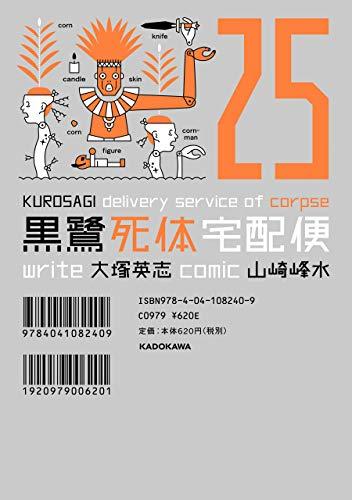 黒鷺死体宅配便(25) (角川コミックス・エース)