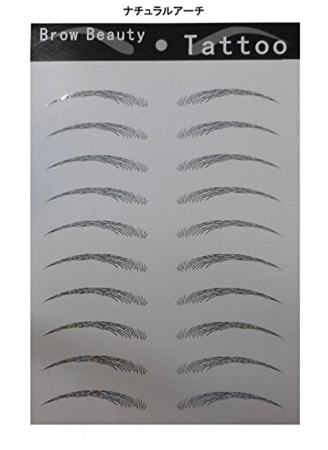 注入する横確かに眉 シール (プチ アートメイク) 眉毛シール 4タイプ (ナチュラルアーチ)