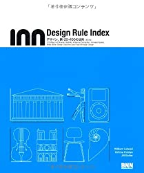 Design Rule Index[第2版]― デザイン、新・25+100の法則