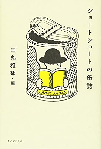 ショートショートの缶詰