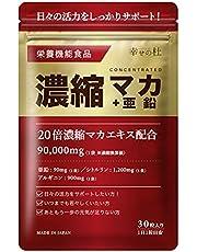 幸せの杜 マカ 亜鉛 御種人参 サプリ 20倍濃縮マカ シトルリン 栄養機能食品 30粒 30日分