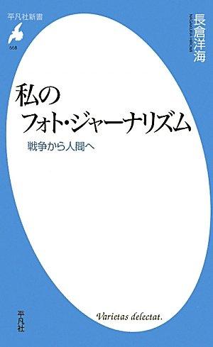 私のフォト・ジャーナリズム (平凡社新書)