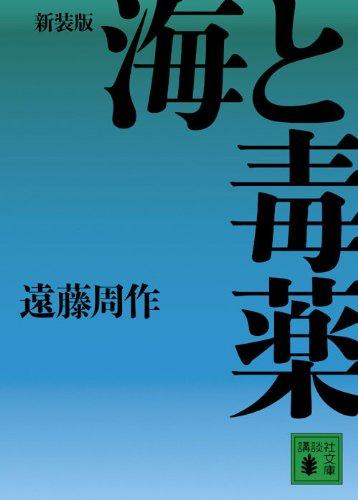 新装版 海と毒薬 (講談社文庫) - 遠藤 周作