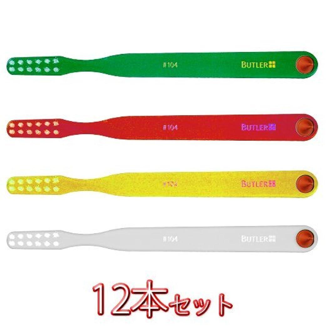 ジョガー便利洗練されたバトラー 歯ブラシ #104 12本入