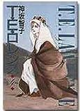 T・E・ロレンス (4) (ウィングス・コミック文庫)