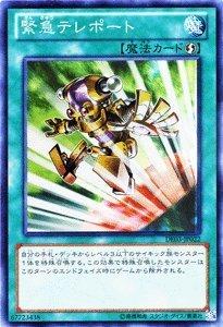 遊戯王OCG 緊急テレポートスーパー DE03-JP022-SR デュエリストエディション3 収録カード