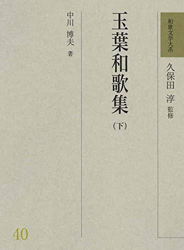 和歌文学大系40 玉葉和歌集(下)の詳細を見る