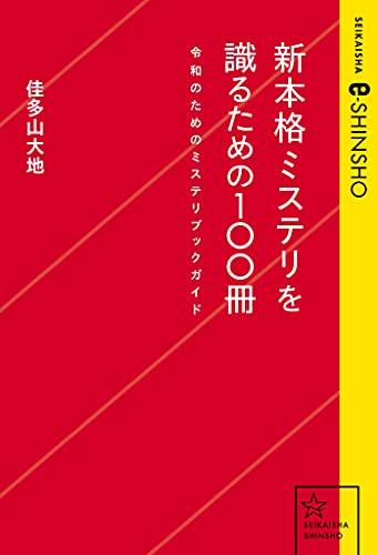 新本格ミステリを識るための100冊 令和のためのミステリブックガイド (星海社 e-SHINSHO)