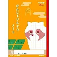 キョクトウ カレッジアニマル学習帳 ドリル用ノート かんじ50字 LP64 10冊セット