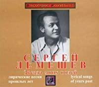 Sergey Lemeshev. Lyrical songs of the past years