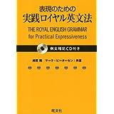 【例文暗記CD付】表現のための実践ロイヤル英文法