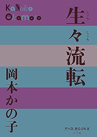 生々流転 (P+D BOOKS)