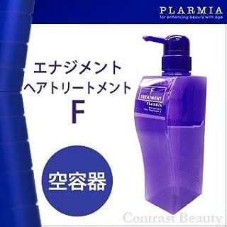 【X3個セット】 ミルボン プラーミア エナジメントヘアトリートメントF 空容器