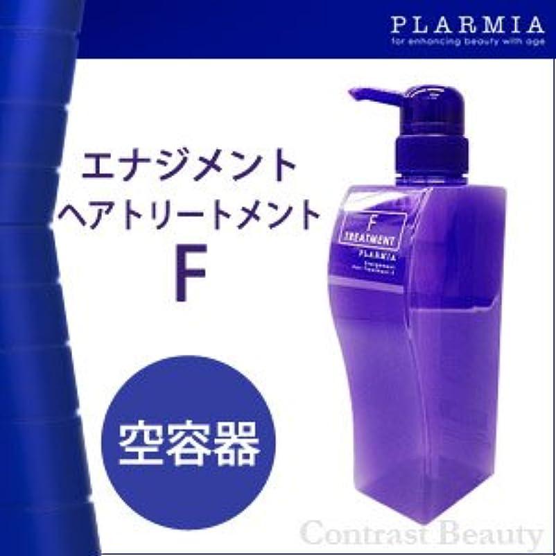 幻影注ぎまする【X4個セット】 ミルボン プラーミア エナジメントヘアトリートメントF 空容器