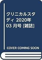 クリニカルスタディ 2020年 03 月号 [雑誌]