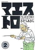 マエストロ 2 (アクションコミックス)