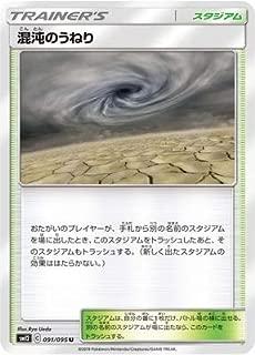 ポケモンカードゲーム PK-SM12-091 混沌のうねり U