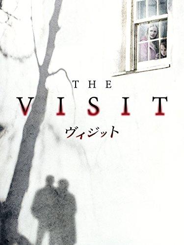 ヴィジット (字幕版)
