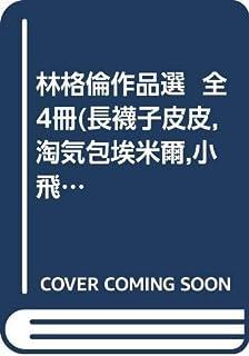 林格倫作品選  全4冊(長襪子皮皮,淘気包埃米爾,小飛人{上/ト}爾松,大偵探小{上/ト}莱)(中国語)