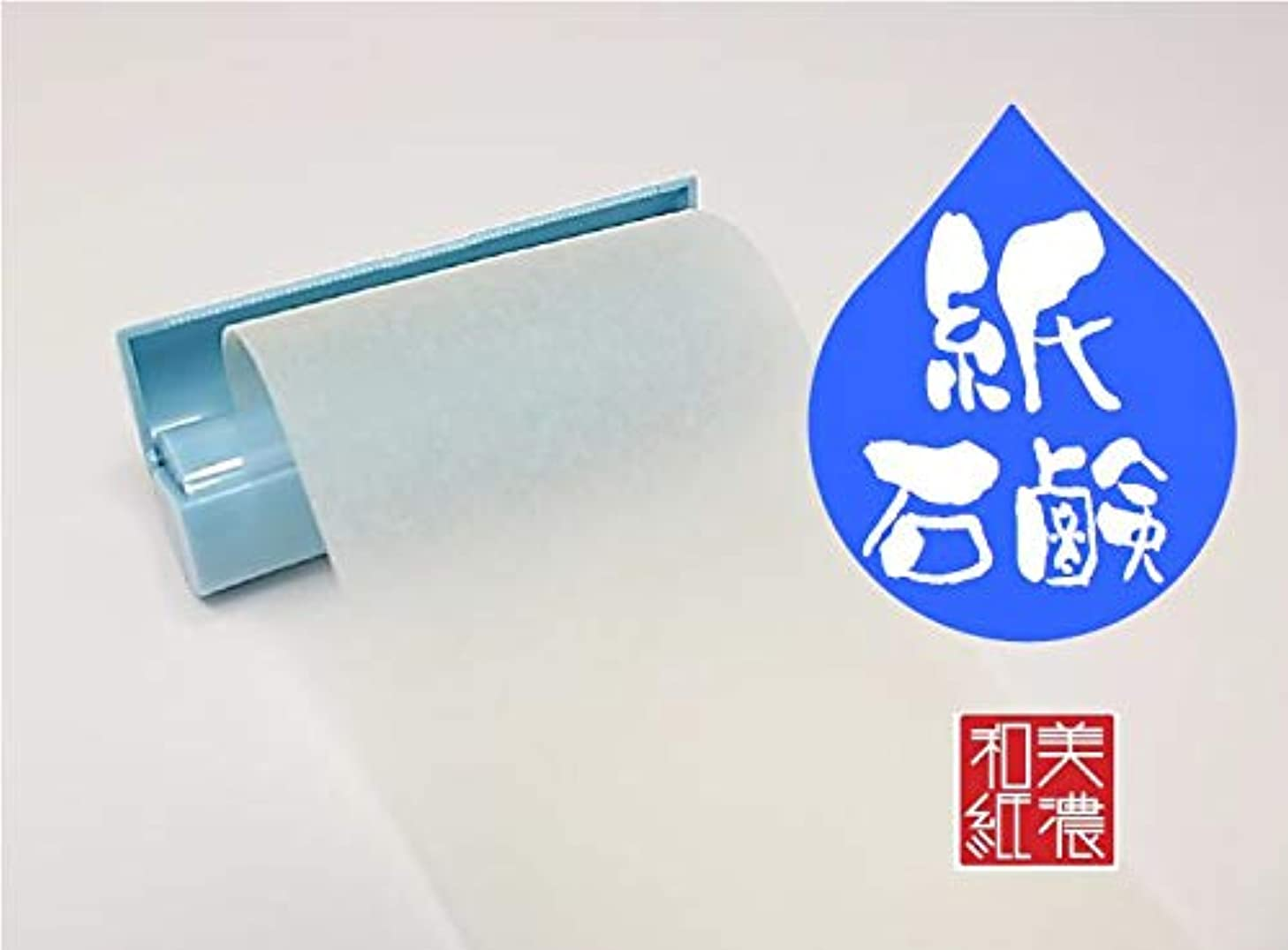 庭園パワーセル火山持ち運びに便利!手のひらサイズのフリーカット紙石鹸