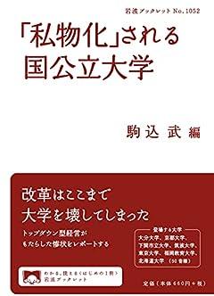 「私物化」される国公立大学 (岩波ブックレット NO. 1052)